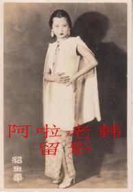 民国影星:貂斑华小照一枚【8.3+5.7cm】(1)