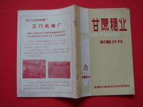 甘蔗糖业(制糖分刊)1984年第4期
