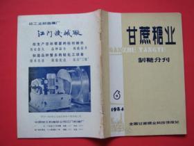 甘蔗糖业(制糖分刊)1984年第6期