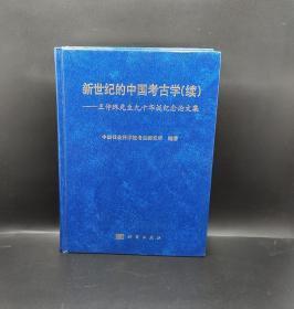 新世纪的中国考古学