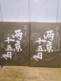 两京十五日  上下全两册