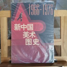 新中国美术图史:1966-1976