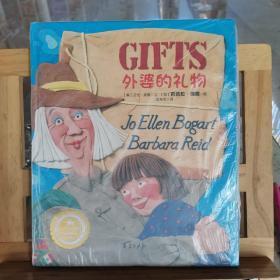 外婆的礼物