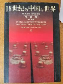 [凌力旧藏]18世纪的中国与世界 导言卷 戴逸 签赠 签名本