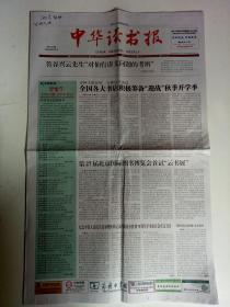 中華讀書報2020年9日2日本期20版