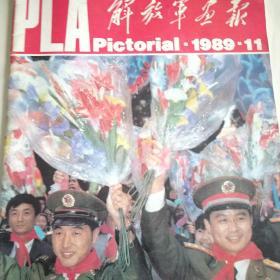 解放军画报1989.11期