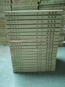 新唐书(全二十册)缺第1册,现19册合售。
