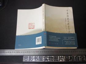 中华传统美德壹百句