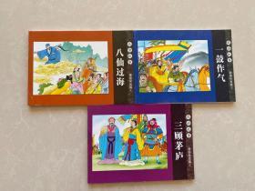 北京小学生连环画 成语故事 美好品质篇 (三顾茅庐 一鼓作气 八仙过海)3本合售