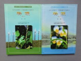 2000年初期初中物理课本第一册第二册全套 库存未使用