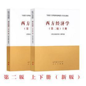正版 西方经济学(第二版套装上下册)9787040526417