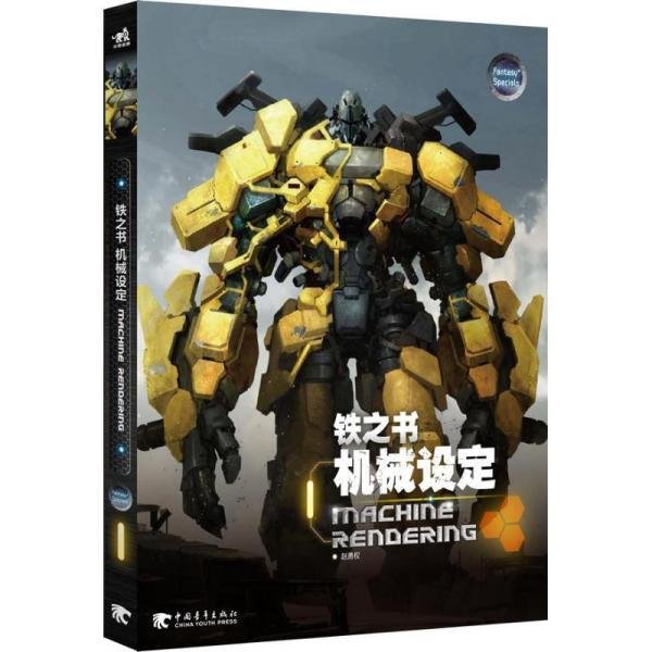 幻想+:铁之书·机械设定(中文)