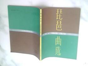 琵琶曲选 1949-1979