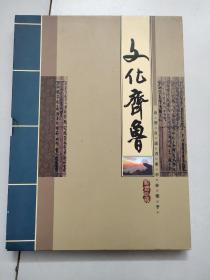文化齐鲁 邮票珍藏(精装带外盒)