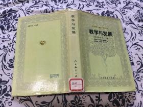 教学与发展【外国教育名著丛书】  精装