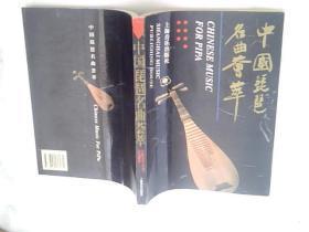 中国琵琶名曲荟萃
