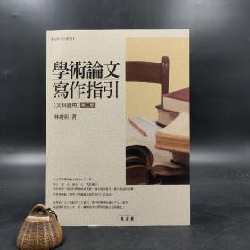 台湾万卷楼  林庆彰《学术论文写作指引(第二版)》