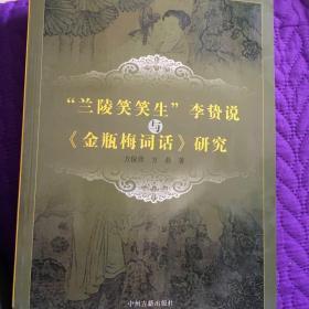 """""""兰陵笑笑生""""李贽说《金瓶梅词话》研究"""