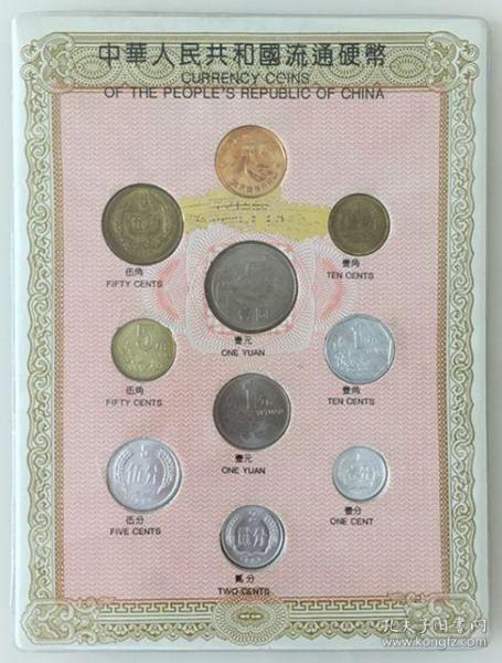 中华人民共和国流通硬币  9枚   含1981年 一元长城币  塑封原装 95品