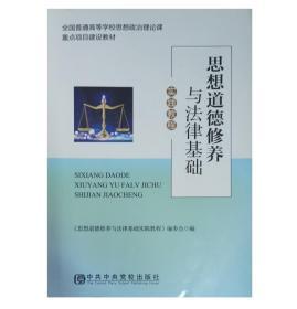 思想道德修养与法律基础实践教程 本书编 中共中央党校出版