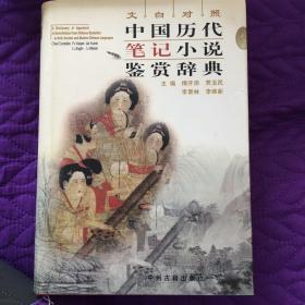 中国历代笔记小说鉴赏辞典