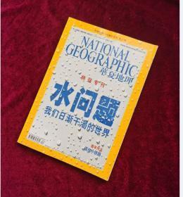 华夏地理 特别专刊2010年4月号 总第94期 旧期刊