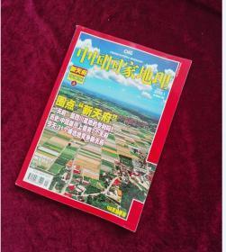 中国国家地理2008-1 旧期刊