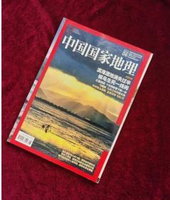 中国国家地理2016-6 旧期刊