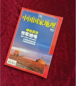 中国国家地理2007-9 旧期刊