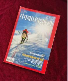 中国国家地理2017-1 旧期刊