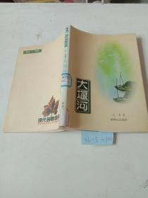 现代名家经典,大堰河(第1辑)