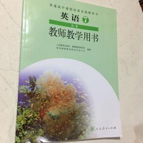 普通高中课程标准实验教科书英语7选修教师教学用 书