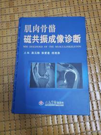 肌肉骨骼磁共振成像诊断