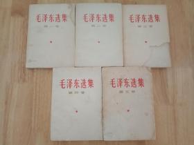 毛泽东选集全五卷 66版1-4卷加77版第五卷 无删减简体原版 毛选一套五本