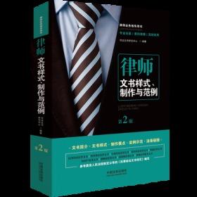 律师文书样式、制作与范例【第二版】