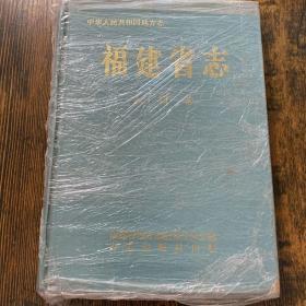 福建省志.档案志