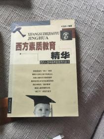西方素质教育精华:西方人怎样培养高素质的孩子