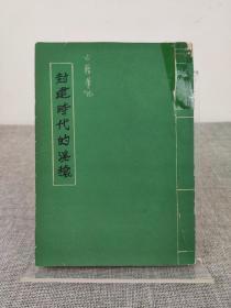 孔网孤本《古籍笔记 封建时代的淫秽》华学研究社 繁体正版