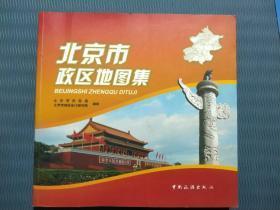 北京市政区地图集