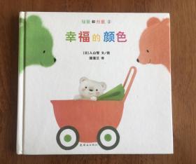 幸福的颜色:绿熊和红熊系列