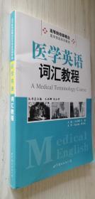 高等院校新概念医学英语系列教材:医学英语词汇教程