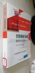 营销调研基础:结合社会化媒体 第4版  21世纪经济管理优秀教材译丛