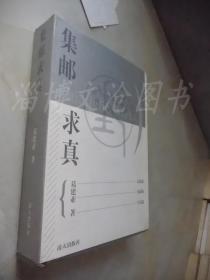 集邮求真(精装全一册)