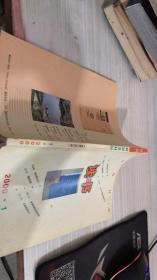 读书2000年第1期