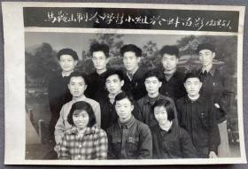 1958年 安徽马鞍山制冷学习小组于蚌埠留影 银盐老照片一枚(银盐漂亮)