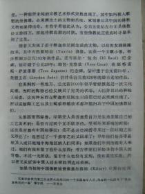 """几近褪色的记录·几近退色的记录——关于中国人到达美洲探险的两份古代文献 复制本 [美国作家亨莉埃特·默茨根据《梁书》关于南朝和尚慧深云游东夷扶桑国的记载及《山海经》""""东山经""""""""大荒东经""""关于海外的记述所提供的线索 逐一进行了考察印证和分析解释]"""