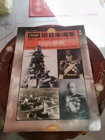 图解旧日本海军综合事典:发展史、战史、战术、组织结构、人物、兵器(私藏保正版好品16k)SD