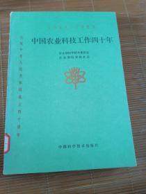 中国农业科技工作四十年