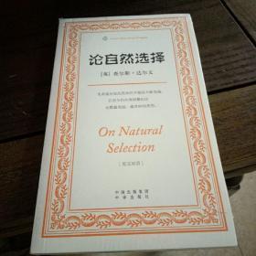 论自然选择(伟大的思想)(英汉双语版)
