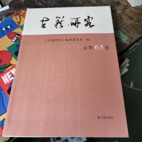 古籍研究(第65卷)